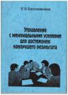 Купить книгу Баловленков, Е.В. - Управление с минимальными усилиями для достижения наилучшего результата
