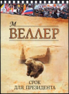 Купить книгу Веллер, М. - Срок для президента