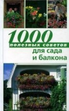 Купить книгу Баадер С., Баадер Й. - 1000 полезных советов для сада и балкона