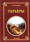 Купить книгу Мария Муромцева - Терьеры. Энциклопедия