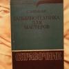 Купить книгу Вирбилис С. - Гальванотехника для мастеров. Справочник