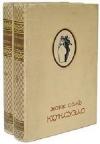 Купить книгу Жорж Санд - Консуэло (комплект из 2 книг)