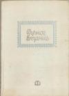 Купить книгу Иванова Е. Папазова Ц. - Ручное вязание