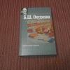 Купить книгу Окуджава, Булат - Арбатский дворик