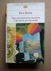 Купить книгу Кизи Кен - Над кукушкиным гнездом. Гаражная распродажа