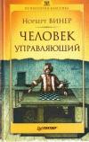 Купить книгу Норберт Винер - Человек управляющий