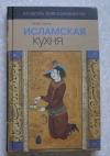 Купить книгу Зуали Лилия - Исламская кухня