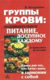 Купить книгу Богданова Н. - Группы крови: индивидуальное питание, доступное каждому