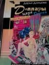 купить книгу Донцова - Доллары царя Гороха