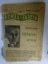 Купить книгу Федин Константин - Роман газета № 7 1934г. Похищение Европы.