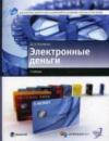 Купить книгу Кочергин, Д.А. - Электронные деньги