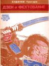 Купить книгу Судзуки Тантаро - Дзен и фехтование