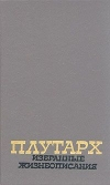 Купить книгу Плутарх - Избранные жизнеописания