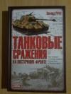 Купить книгу Раус Эрхард - Танковые сражения на Восточном фронте