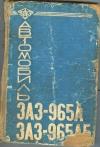 Купить книгу  - Автомобиль `Запорожець` моделей ЗАЗ-965А и ЗАЗ-965АБ. Руководство по эксплуатации и ремонту.