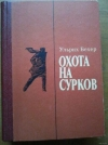 Купить книгу Бехер, Ульрих - Охота на сурков