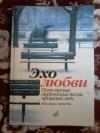 Купить книгу Сост. Бекетова В. Г. - Эхо любви: Популярные лирическое песни прошлых лет