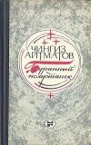 Купить книгу Айтматов Чингиз - Буранный полустанок