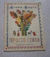 Купить книгу Агния Барто - Просто стихи