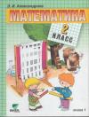 Купить книгу Александрова, Э.И. - Математика. 2 класс. Книга 2