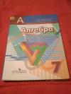 Купить книгу Дорофеев Г. В. и др. - Алгебра. 7 класс: учебник для общеобразовательных учреждений