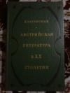 Купить книгу Затонский Д. В. - Австрийская литература в ХХ столетии