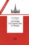 Купить книгу Клименко, С. В.; Чичерин, А. Л. - Основы государства и права. Пособие для поступающих в юридические вузы