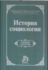 Купить книгу Осипов, Г.В. - История социологии