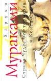 купить книгу Харуки Мураками - Страна Чудес без тормозов и Конец Света