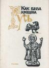 Купить книгу Прошин, Г.; Раушенбах, Б. В.; Поппэ, А. и др. - Как была крещена Русь