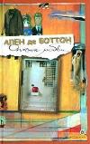 Купить книгу Ален де Боттон - Опыты любви