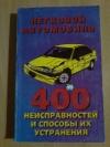 Купить книгу Сост. Шабунин В. М. - Легковой автомобиль. 400 неисправностей и способы их устранения