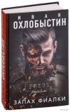 Купить книгу Иван Охлобыстин - Запах фиалки