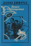 Купить книгу Дафна Дюморье - Козел отпущения