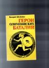 Купить книгу Штейнбах В - Герои олимпийских баталий.