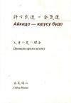 Купить книгу Седзи Нисио - Айкидо - юрусу будо