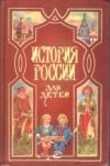 Купить книгу Ишимова, А. О. - История России для детей