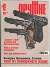 Купить книгу  - Оружие: журнал. N 6 2007.