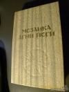 Алла Тер-Акопян - Мозаика агни йоги. Книга 2.