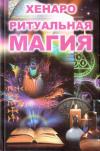 Купить книгу Хенаро - Ритуальная магия