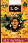 Купить книгу Флоринда Доннер - Шабоно: Истинное приключение в магической глуши южноамериканских джунглей