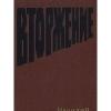 Купить книгу Соколов В. - Вторжение.