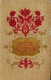 купить книгу С предисловием Н. Рождественской и С. Жислиной.. - Русские частушки