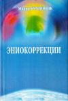 Купить книгу Мария Бухинник - Эниокоррекции