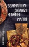 Купить книгу Смирнова И. М. - Величайшие загадки и тайны магии