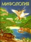 Купить книгу С. Зорн - Мифология