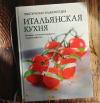 Купить книгу Нет автора - Итальянская кухня. Практическая энциклопедия