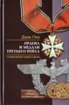 Купить книгу Пиа, Джек - Ордена и медали Третьего рейха