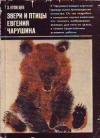 Купить книгу Кузнецов, Э. - Звери и птицы Евгения Чарушина