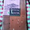 Купить книгу Асперян Г. З. - Встречи с Коста